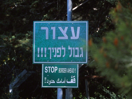 Sign: Stop - Border Ahead photographed by Jeff Zablow in Upper Galilee, Israel